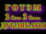 ГОТЭМ 2 СЕРИЯ 3 СЕЗОНА - ОБЗОР ! ДЖОКЕР, ДЖЕРОМ, ХАРЛИ КВИН, ХАРЛИ КВИН 2, ЯДОВИТЫЙ ПЛЮЩ, ПИНГВИН...
