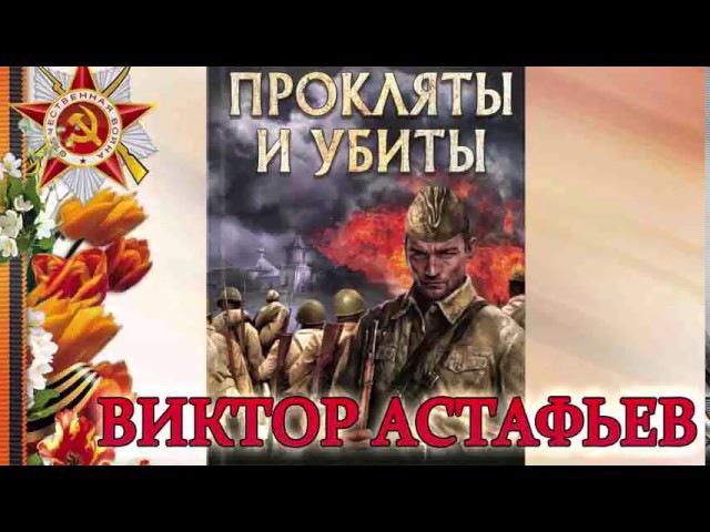 ВИКТОР АСТАФЬЕВ ПРОКЛЯТЫ И УБИТЫ 01