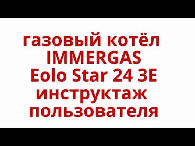 Газовый котёл IMMERGAS Eolo Star 24 3E инструктаж пользователя