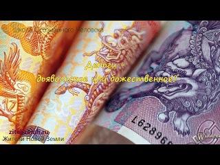 Жители Новой Земли: Деньги - дьявольское или божественное?