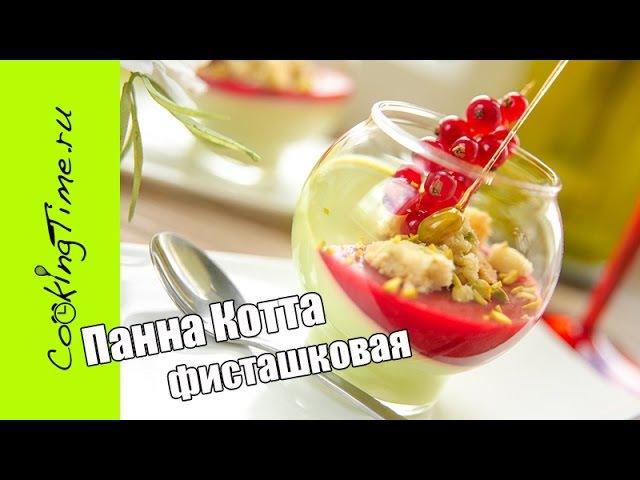 ПАННА КОТТА фисташковая - простой рецепт / десерт / сладкие веррины / панакота, паннакотта