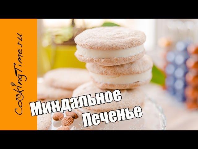 МИНДАЛЬНОЕ ПЕЧЕНЬЕ без муки - СЭНДВИЧИ из печенья с мороженым простой рецепт/ Almond Cookies