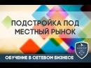 МЛМ Подстройка под местный рынок Евгений Вешкурцев