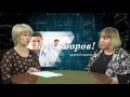 Телепроект Будь здоров. Гость студии врач иммунолог-аллерголог Елена Рунова. 18 ...