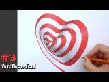 3д рисунок сердца - анаморфная 3D иллюзия на бумаге. Урок с объяснением.