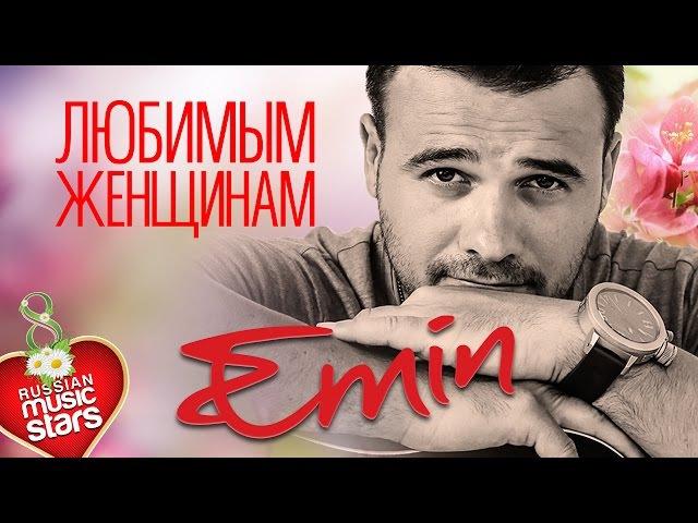 Emin — Любимым Женщинам ❤ Красивые Песни О Любви ❤