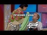 Лечение сына Мамахохотала НЛО TV