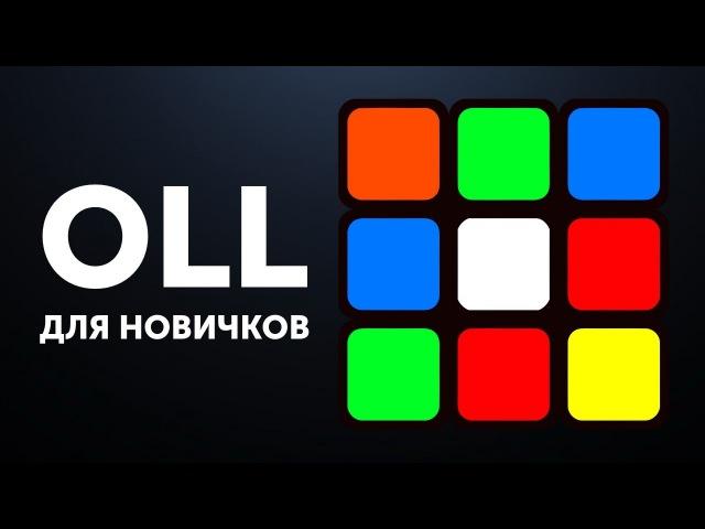 Простой OLL обучение | Переходим на Фридрих » Freewka.com - Смотреть онлайн в хорощем качестве