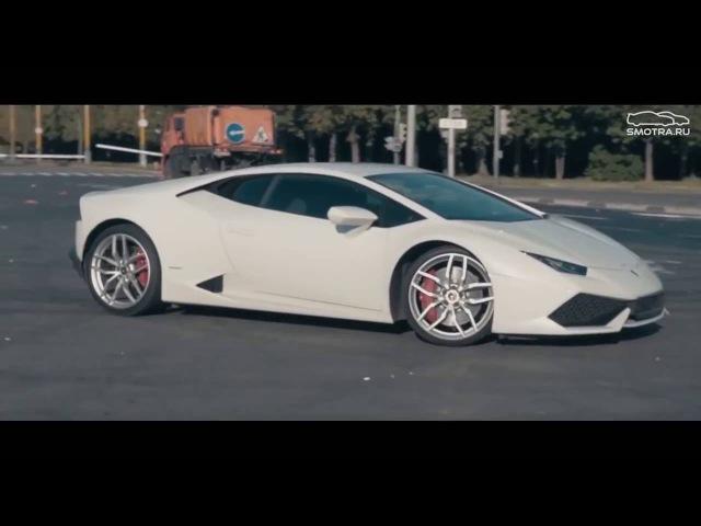 Тест драйв от давидыча Lamborghini Huracan