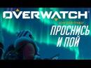 Короткометражка «Проснись и пой» Overwatch