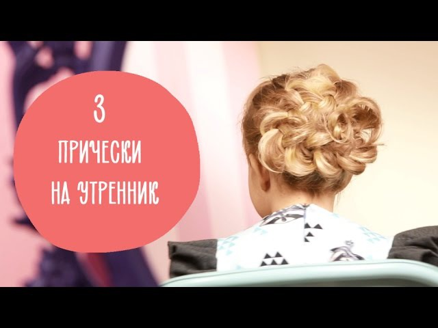 ❤ 3 красивые прически для девочки: БАНТ из волос, КОСА Цветок, ВОЛОСЫ-ОБРУЧ   Family is...