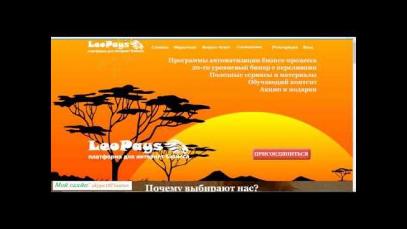 LeoPays Реклама и Заработок в одном Флаконе