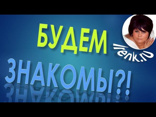 Будем знакомы❓❗ Ирина Кириковская