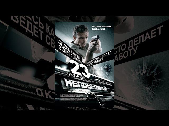 Непобедимый (2008)   Фильм в HD