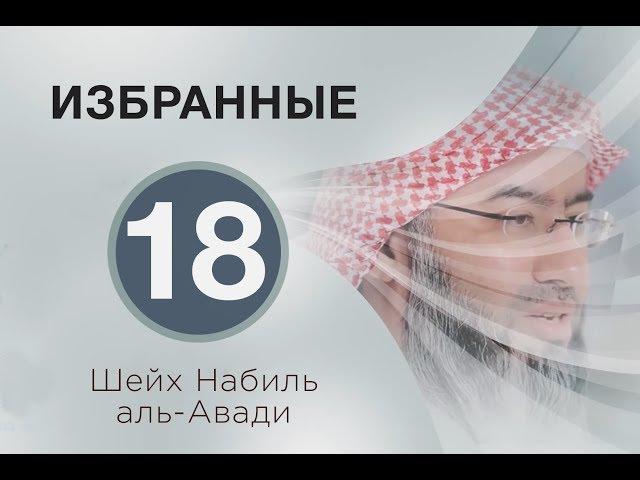 «Избранные 18». Богатый судья и бедный юноша. Шейх Набиль аль-Авади