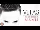 Витас - Песни моей мамы (Альбом 2003)
