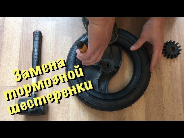 Ремонт тормоза на детской коляске tutis zippy adamex verdi sojan rico и тд