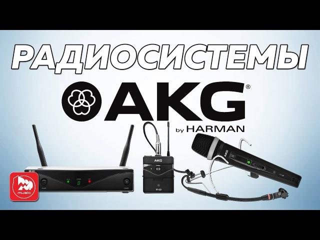 Радиосистема AKG WMS420 - вокальная, головная, петличная, инструментальная