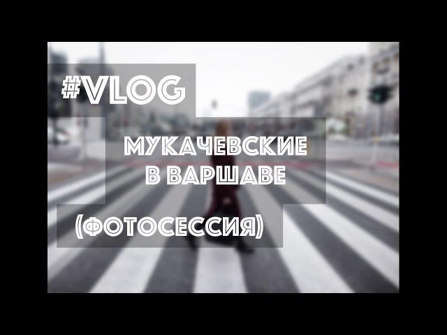 VLOG 5 - Мукачевские в Варшаве!