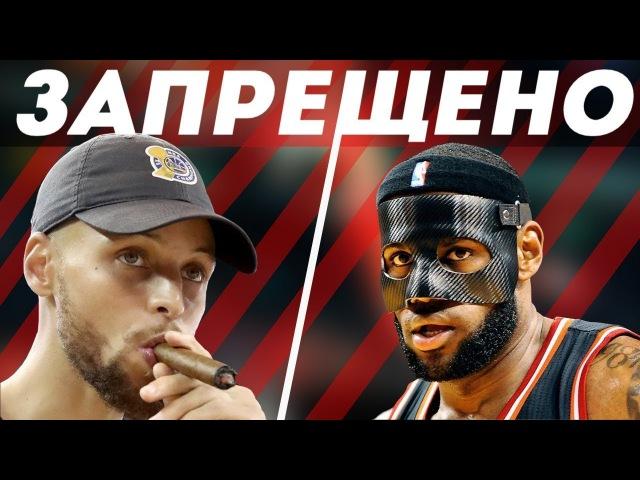 САМЫЕ БЕСПОЛЕЗНЫЕ И ДЕБИЛЬНЫЕ ЗАПРЕТЫ В НБА