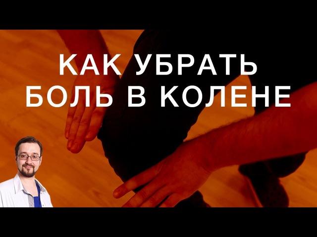 Как самостоятельно и безопасно убрать боль в колене | Доктор Демченко
