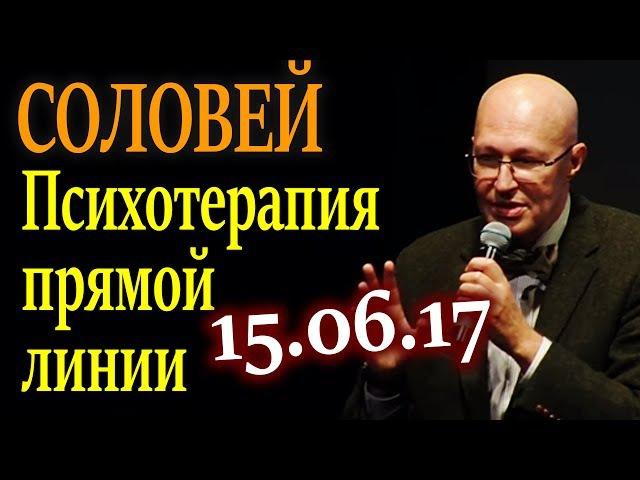 СОЛОВЕЙ. Психотерапия прямой линии - спираль молчания разрушается 15.06.17