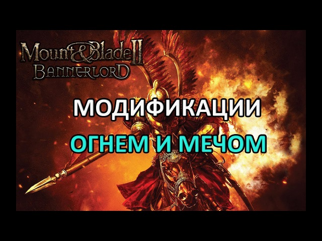 MOUNT AND BLADE 2: BANNERLORD - МОДИФИКАЦИИ | ОГНЕМ И МЕЧОМ | WITH FIRE AND SWORD