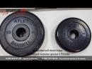 Разборная олимпийская штанга 50 кг MB Barbell обзор от Sportlim