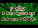🐮▂▅▂🐮★★★ РЕЙК в Новосибирской области Логово РЕЙКА Последние очевидцы Rake in Russia Lair Rake