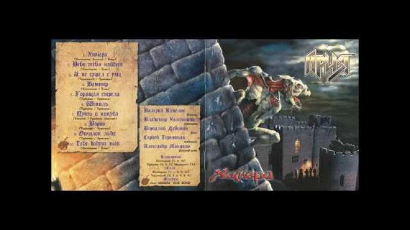 Ария - Химера (Весь Альбом 2001)