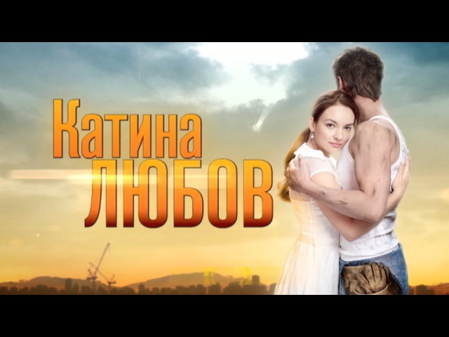 Катина Любовь (12 серия)