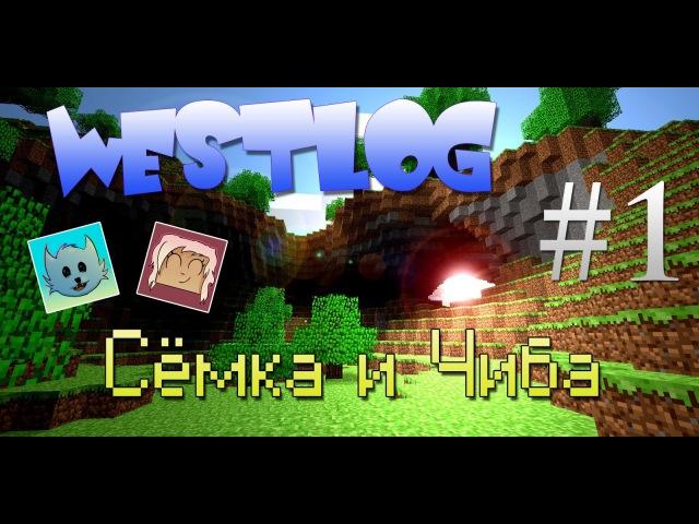 WESTLOG - Minecraft - Ch1ba и Сёмка - Карта от Александра