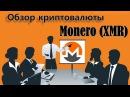 Обзор криптовалюты Monero XMR