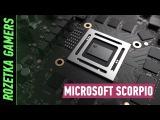 MICROSOFT PROJECT SCORPIO: ЛУЧШЕ PS4 PRO?