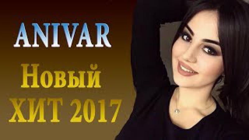 Ани Варданян Мы встретились с тобой опять Премьера 2017