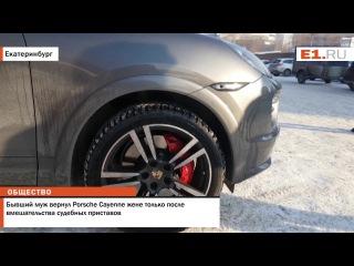 Бывший муж вернул Porsche Cayenne жене только после вмешательства судебных приставов
