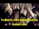 Полиграф Шарикoff (Серёга) - Только Секс (Караоке Клип)