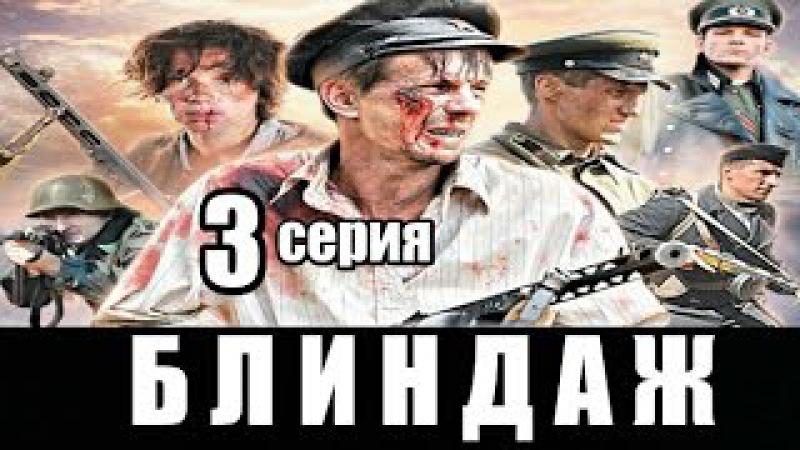 Блиндаж 3 серия из 4 (военный, драма)