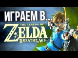 Играем в The Legend of Zelda: Breath of the Wild - версия на русском