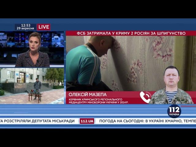 ФСБ задержала в Крыму двух россиян по подозрению в шпионаже для Украины, - Мазепа