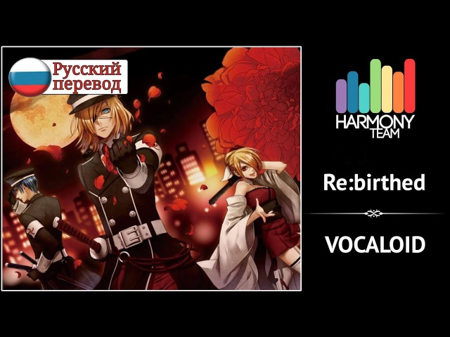 [Vocaloid RUS cover] j.am Len - Re:birthed [Harmony Team]