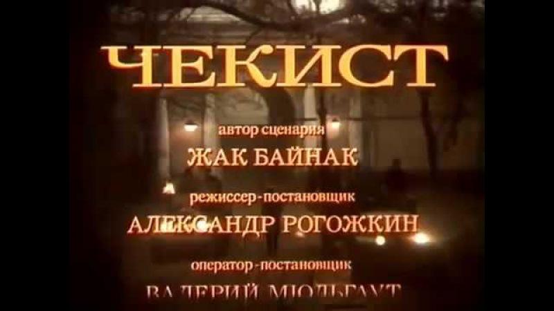 ЧЕКИСТ, Фильм запрещён к показу на ТВ , Военные фильмы, НКВД,, ЧК » Freewka.com - Смотреть онлайн в хорощем качестве