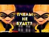 2 СЕЗОН 1 СЕРИЯ Леди Баг и Супер Кот|Что будет во втором сезоне?