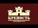 Спортивный клуб Крепость. Заринск
