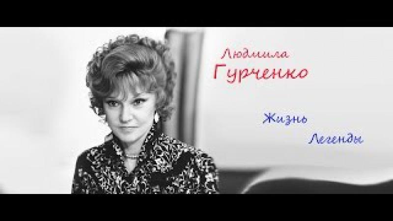 Жизнь Легенды - Людмила Гурченко   Документальный фильм-биография