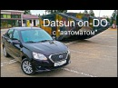 Datsun on-DO 1.6 (с Jatco), первая встреча - КлаксонТВ