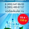 Доставка воды по Москве и МО. ВодаВозкин.