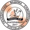 """Фестиваль """"Новая жизнь. Ural music school"""""""