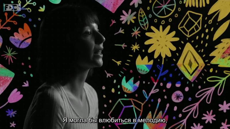 Саванна Браун Любить как экзистенциалист rus sub