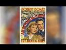 До свидания, мистер Чипс (1939) | Goodbye